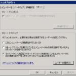 特定のIPのみリモートデスクトップ接続を許可する(Windows7)