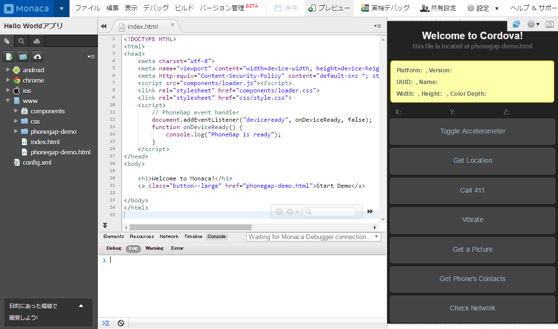 FireShot Screen Capture #105 - 'Hello Worldアプリ - Monaca Cloud IDE' - ide_monaca_mobi_project_569dda1e7e21933671a2a0b3__ga=1_75330075_849151624_1468390