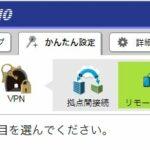 [VPN] ルーター間VPNではなく、端末とサーバーをつなぐVPNを導入する(後編)