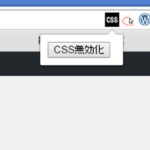 CSS無効化くん