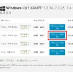 XAMPPで環境構築
